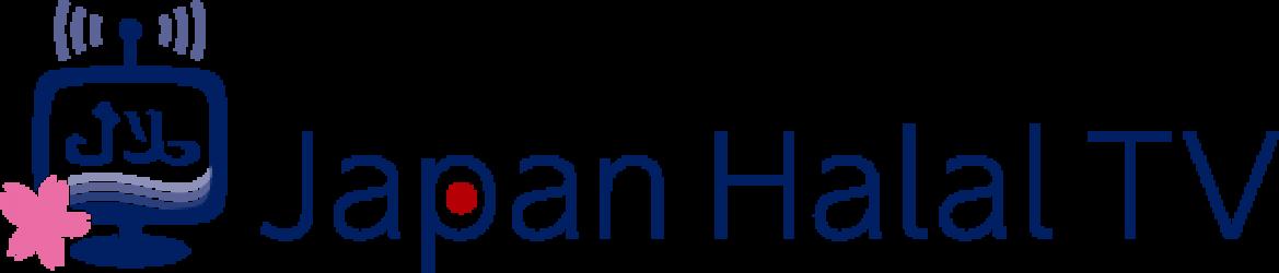 Japan Halal TV(ジャパンハラールTV)|ハラール特化型インターネットテレビ局