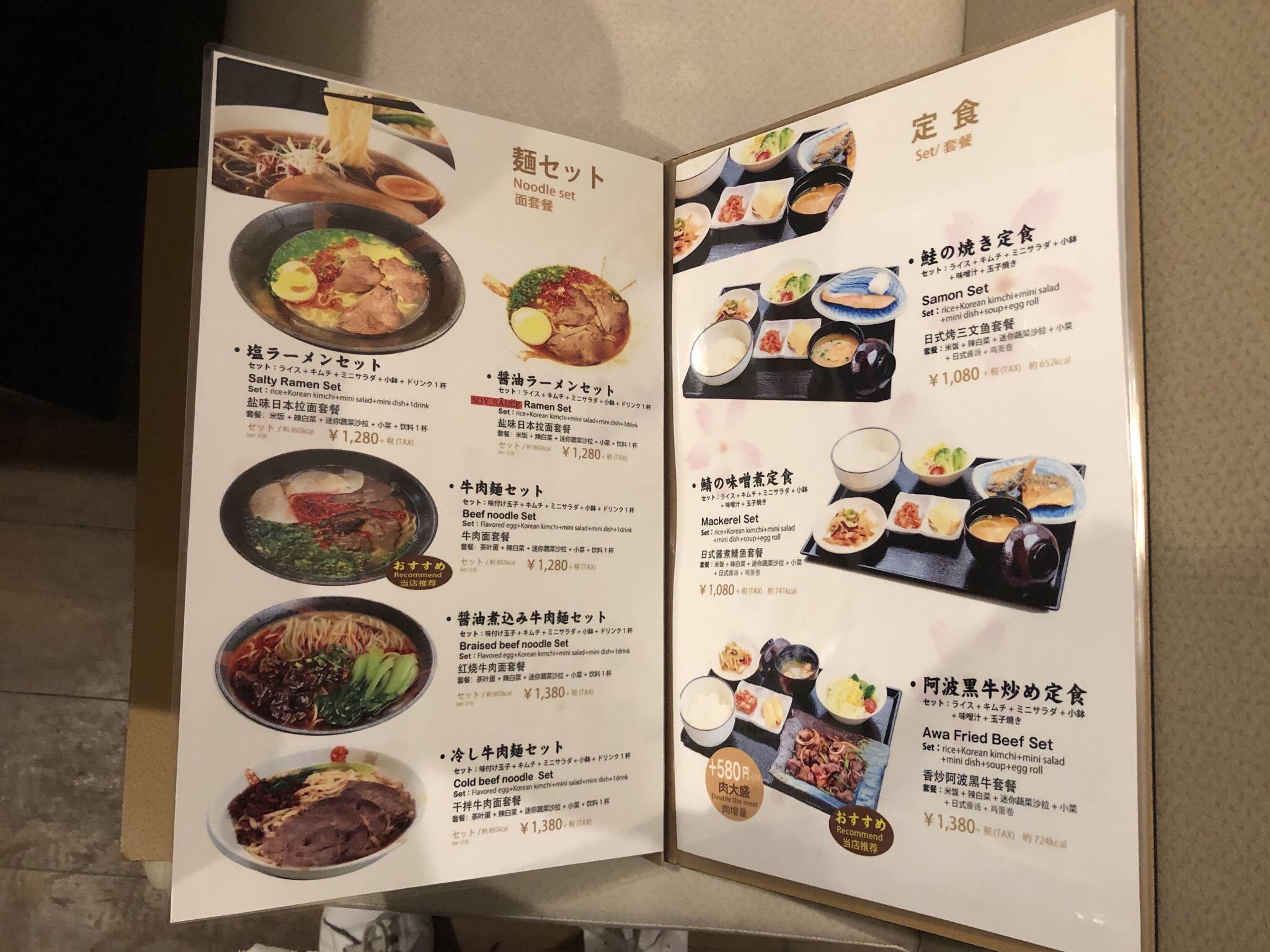 halal sakura menu